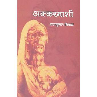 Akkarmashi by Limbale & Sharankumar