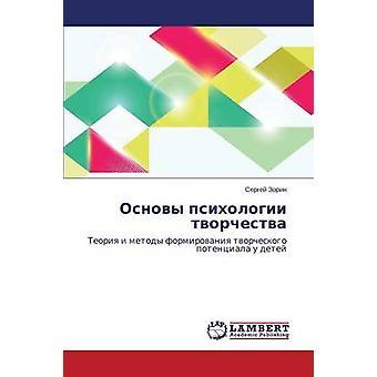 Osnovy Psikhologii Tvorchestva by Zorin Sergey