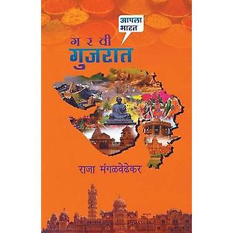 Garavi Gujarat by Mangalwedhekar & Raja