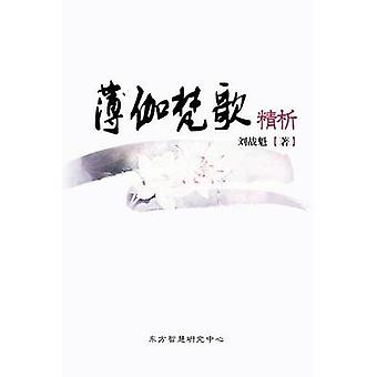 Bhagavad Gita A Refined Commentary Chinese Edition by Liu & Zhankui