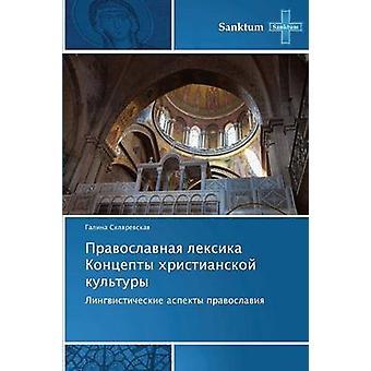 Pravoslavnaya leksika   Kontsepty khristianskoy kultury by Sklyarevskaya Galina
