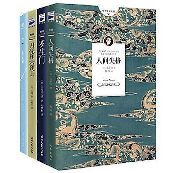 Literatura versión china, descalificación en el mundo + Rashomon + Luna y