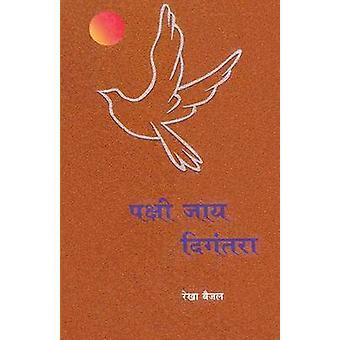 Pakshi Jay Digantara by Baijal & Rekha