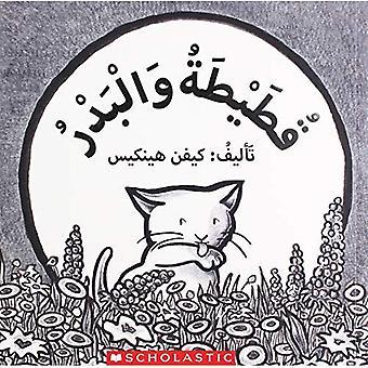 Kattungens första fullmånen (min arabiska bibliotek)