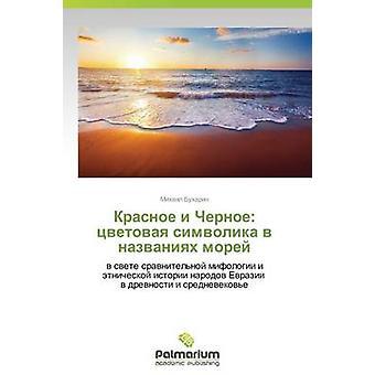 Krasnoe jag Chernoe Tsvetovaya Simvolika V Nazvaniyakh Morey av Bucharin Mikhail