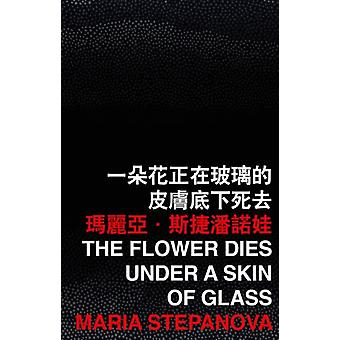 The Flower Dies under a Skin of Glass by Stepanova & Maria