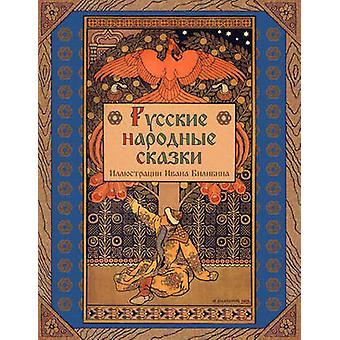 Russian Folk Tales by Afanasyev & Alexander