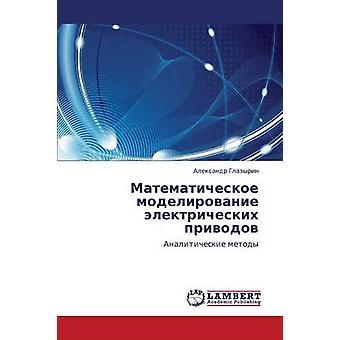 Matematicheskoe Modelirovanie Elektricheskikh Privodov da Glazyrin Aleksandr