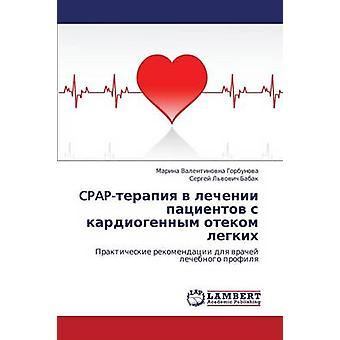 CpapTerapiya V Lechenii Patsientov S Kardiogennym Otekom Legkikh by Gorbunova Marina Valentinovna