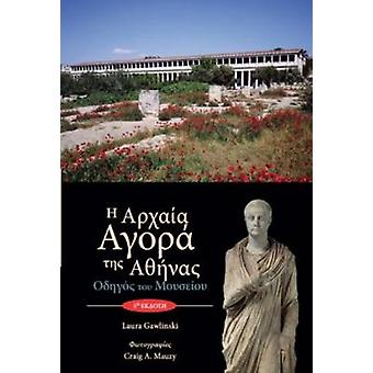 The Athenian Agora - Museum Guide (5th ed. - modern Greek) by Laura Ga
