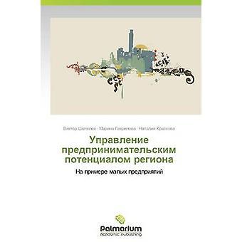 Upravlenie Predprinimatelskim Potentsialom Regiona by Shepelev Viktor