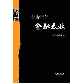 Dang An Li De Jin Rong Chun Qiu  xuelin by Zhu & Jihua