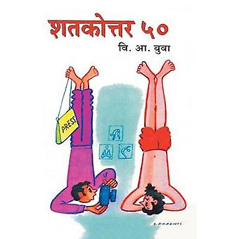 Shatkottar 50 by Buva & V.A.