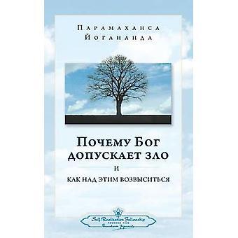 Self Realization Fellowship  WGPE Russian by Yogananda & Paramahansa