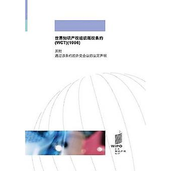 WIPO Copyright Treaty WCT Chinese Edition by WIPO
