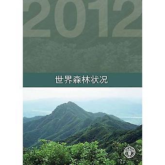 État de 2012 des forêts du monde (10e) par l'alimentation et l'Agriculture Orga