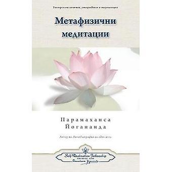 Metaphysical Meditations Bulgarian by Yogananda & Paramahansa