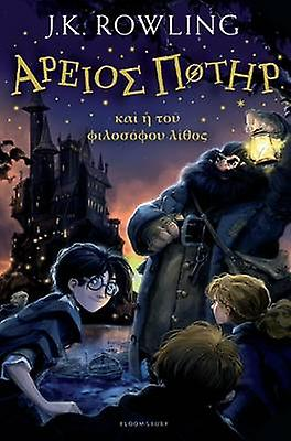 Harry Potter and the Philosophers Stone 9781408866160 by J K Rowling