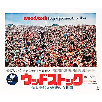 Вудсток японский плакат искусства 1970 фильм плакат Masterprint