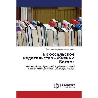 Bryusselskoe Izdatelstvo Zhizn S Bogom av Kolupaev Vladimir Evgenevich