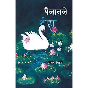 Pailatale Hans by Chitale & Anjali