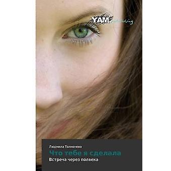 Chto tebe ya sdelala by Tolmacheva Lyudmila
