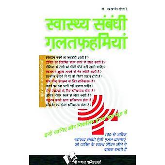 SWASTHYA SAMBANDHI GALATFAHMIYAN by GANGRADE & DR. PRAKASH CHANDRA